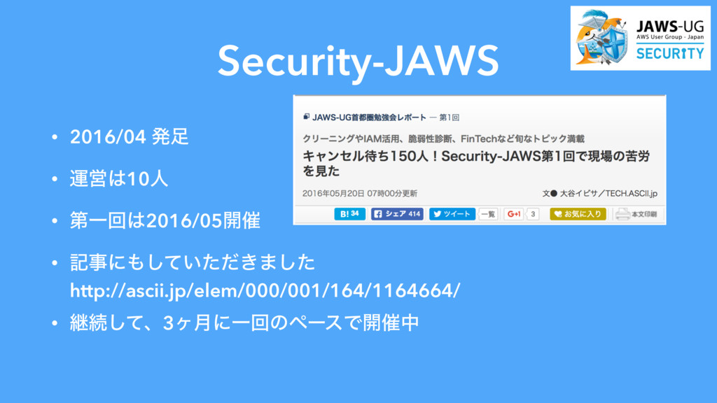 Security-JAWS • 2016/04 ൃ • ӡӦ10ਓ • ୈҰճ2016/...