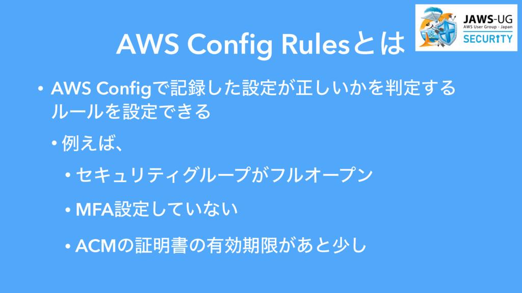 AWS Config Rulesͱ • AWS ConfigͰهͨ͠ઃఆ͕ਖ਼͍͔͠Λఆ͢Δ ...
