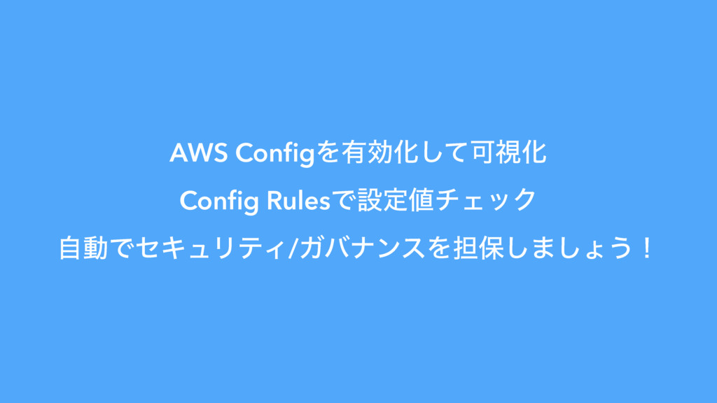 AWS ConfigΛ༗ޮԽͯ͠ՄࢹԽ Config RulesͰઃఆνΣοΫ ࣗಈͰηΩϡϦς...