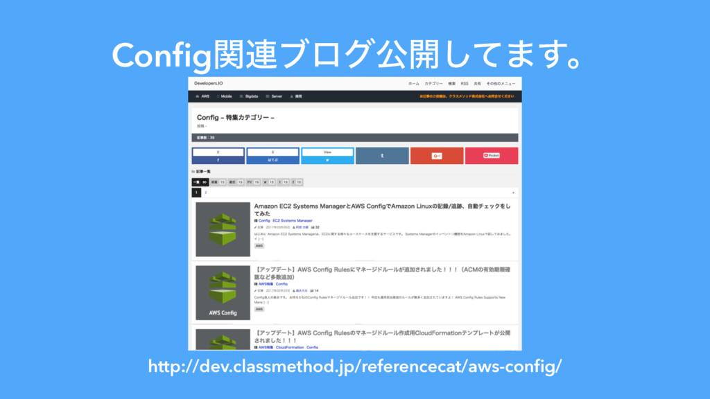 Configؔ࿈ϒϩάެ։ͯ͠·͢ɻ http://dev.classmethod.jp/ref...