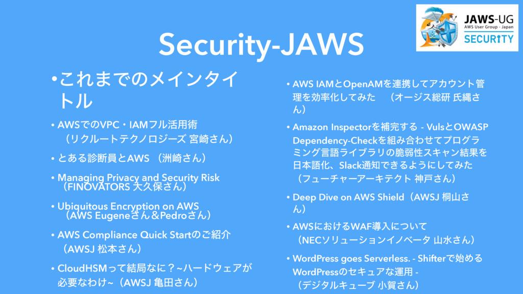 Security-JAWS •͜Ε·ͰͷϝΠϯλΠ τϧ • AWSͰͷVPCɾIAMϑϧ׆༻...