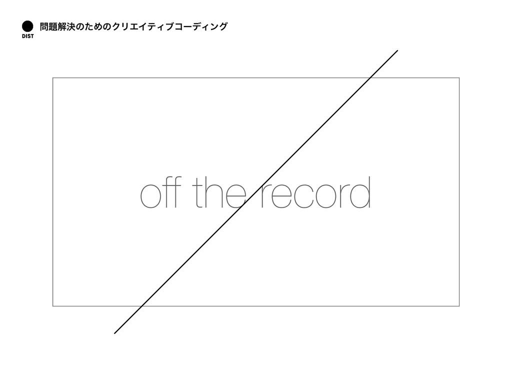 ղܾͷͨΊͷΫϦΤΠςΟϒίʔσΟϯά off the record