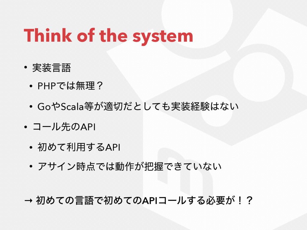 Think of the system • ࣮૷ݴޠ • PHPͰ͸ແཧʁ • Go΍Scal...