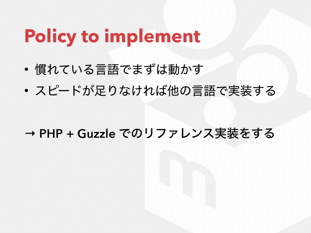 Policy to implement • ׳Ε͍ͯΔݴޠͰ·ͣಈ͔͢ • εϐʔυ͕Γͳ...
