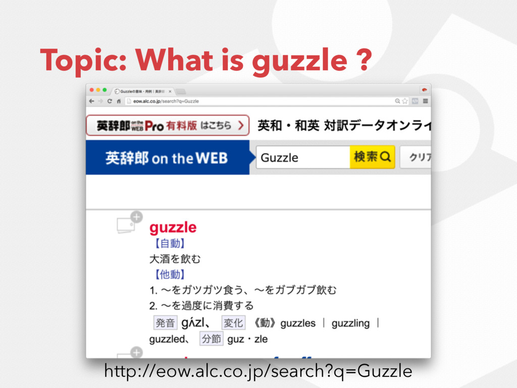Topic: What is guzzle ? http://eow.alc.co.jp/se...