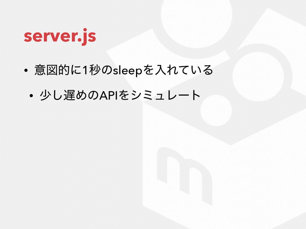 server.js • ҙਤతʹ1ඵͷsleepΛೖΕ͍ͯΔ • গ͠ΊͷAPIΛγϛϡϨʔτ