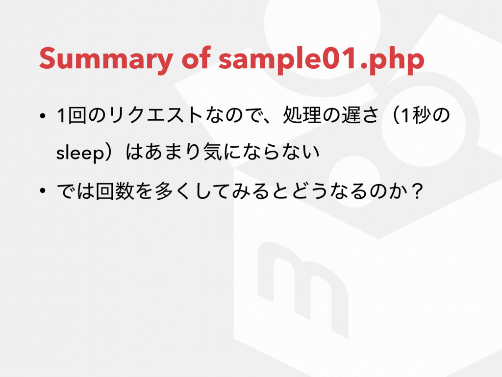 Summary of sample01.php • 1ճͷϦΫΤετͳͷͰɺॲཧͷ஗͞ʢ1ඵͷ...