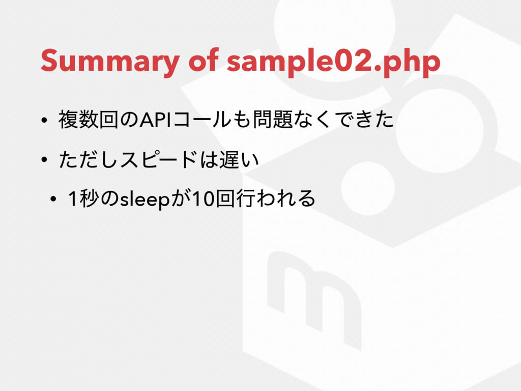 Summary of sample02.php • ෳ਺ճͷAPIίʔϧ΋໰୊ͳ͘Ͱ͖ͨ • ...