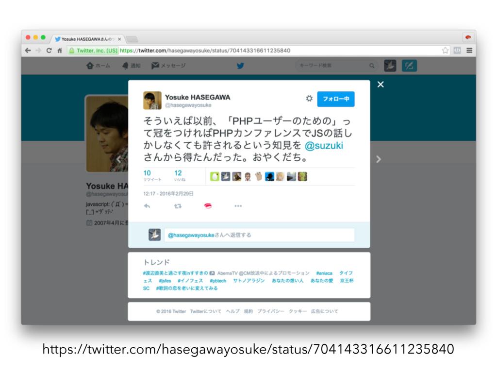 https://twitter.com/hasegawayosuke/status/70414...