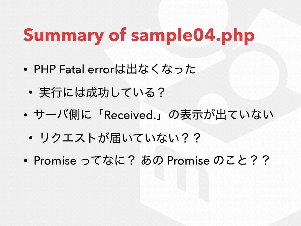 Summary of sample04.php • PHP Fatal error͸ग़ͳ͘ͳͬ...