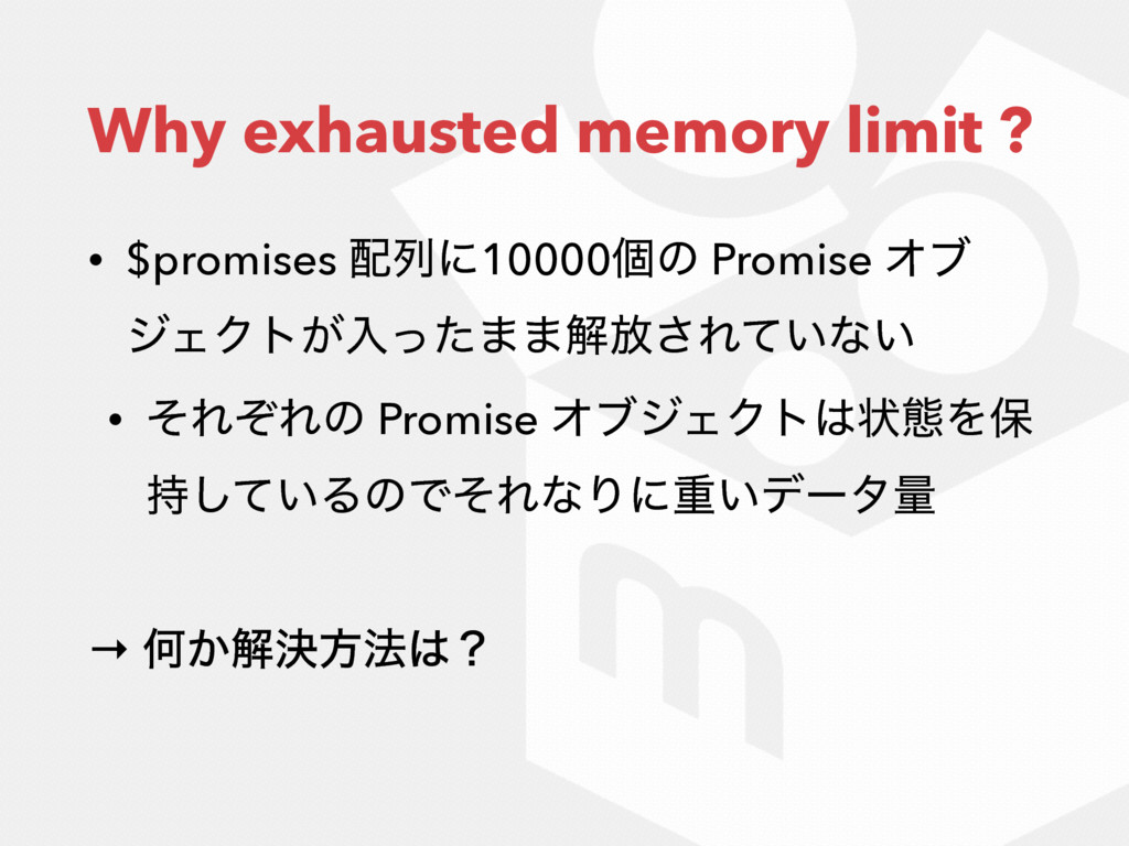 Why exhausted memory limit ? • $promises ഑ྻʹ100...