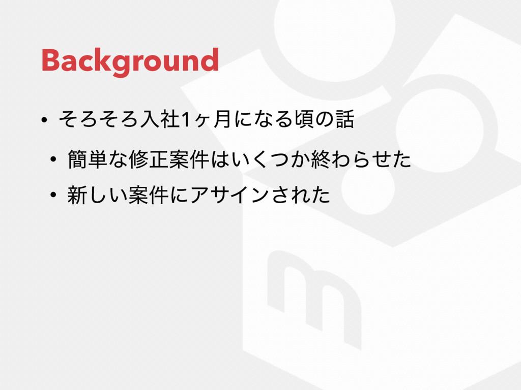 Background • ͦΖͦΖೖࣾ1ϲ݄ʹͳΔࠒͷ • ؆୯ͳमਖ਼Ҋ͍͔݅ͭ͘ऴΘΒͤ...