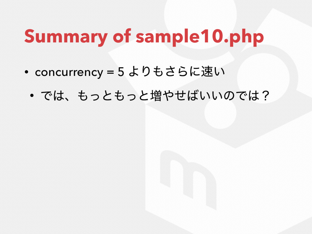 Summary of sample10.php • concurrency = 5 ΑΓ΋͞Β...