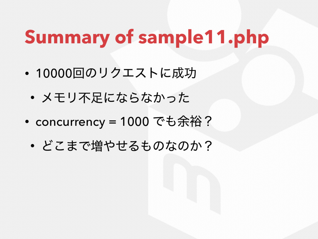 Summary of sample11.php • 10000ճͷϦΫΤετʹ੒ޭ • ϝϞϦ...