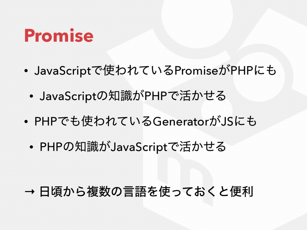 Promise • JavaScriptͰ࢖ΘΕ͍ͯΔPromise͕PHPʹ΋ • Java...