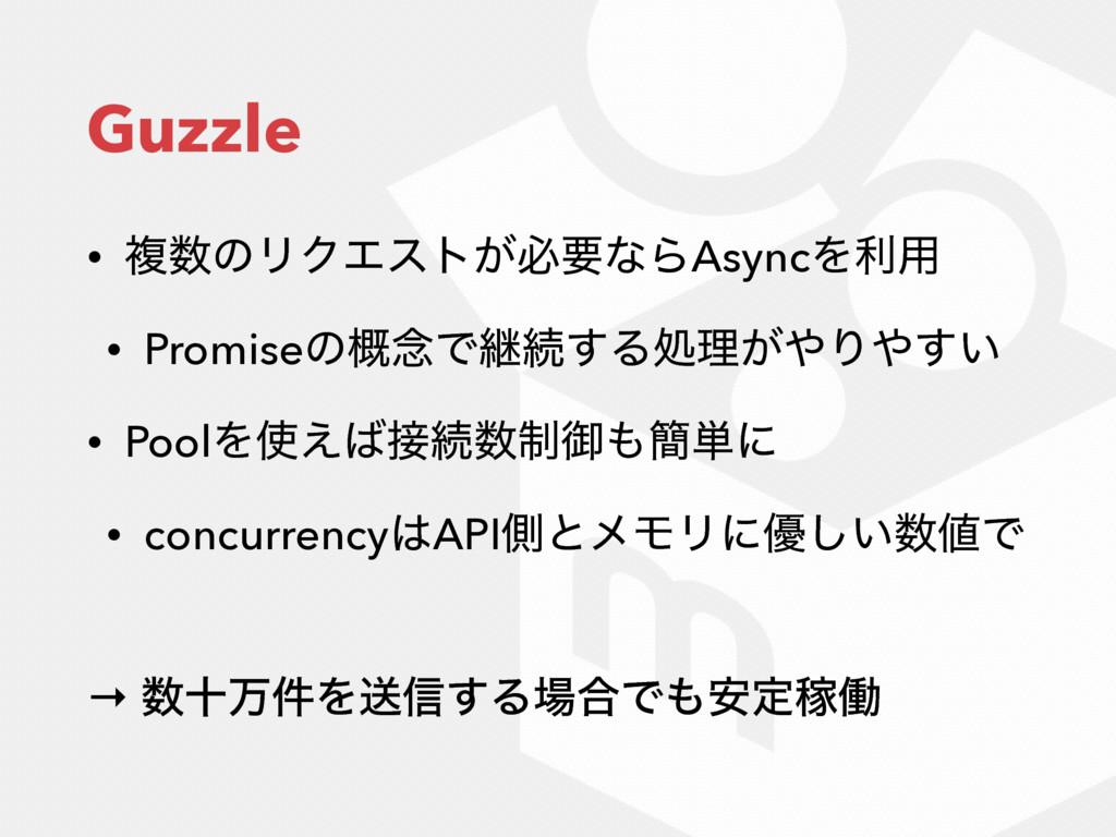 Guzzle • ෳͷϦΫΤετ͕ඞཁͳΒAsyncΛར༻ • Promiseͷ֓೦Ͱܧଓ͢...
