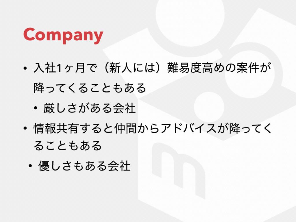Company • ೖࣾ1ϲ݄Ͱʢ৽ਓʹʣқߴΊͷҊ͕݅ ߱ͬͯ͘Δ͜ͱ͋Δ • ݫ͠...