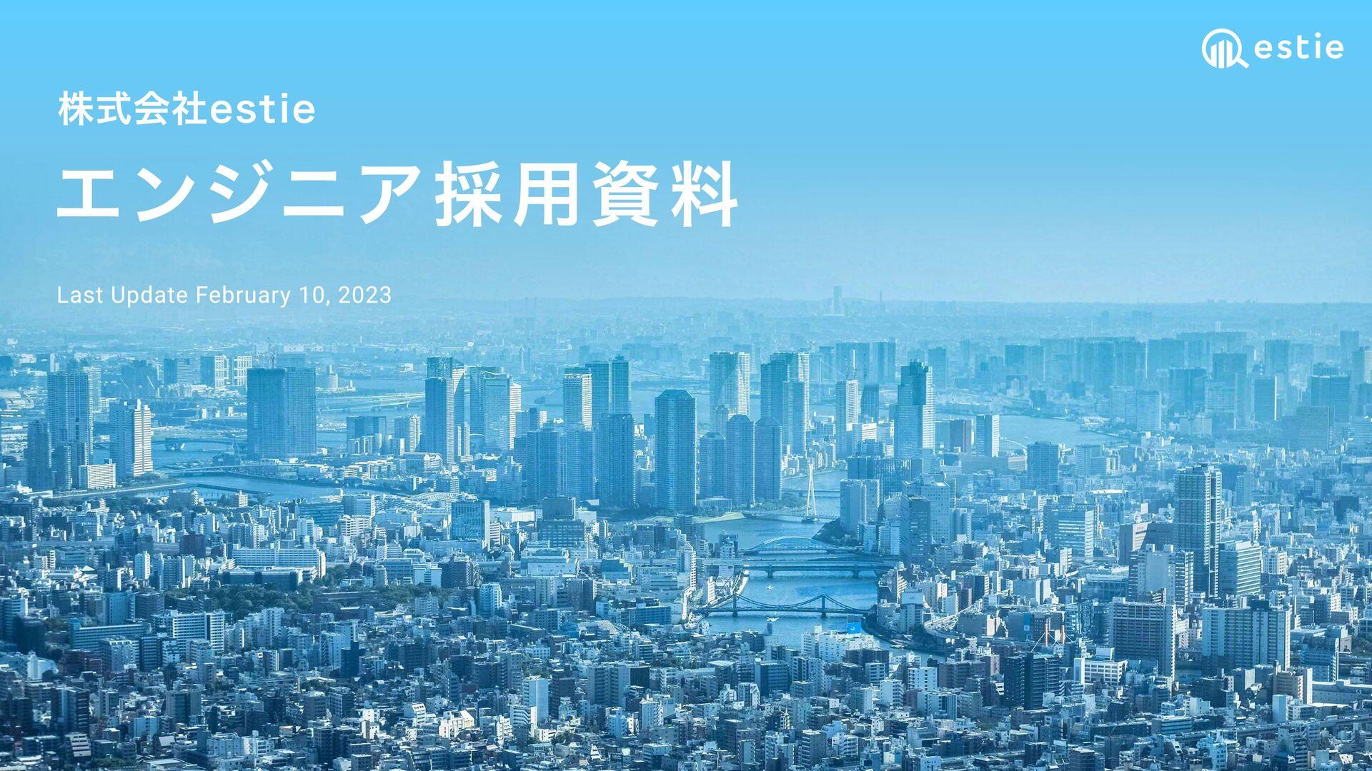 株式会社estie エンジニア採用資料 Last Update 2 September, 20...