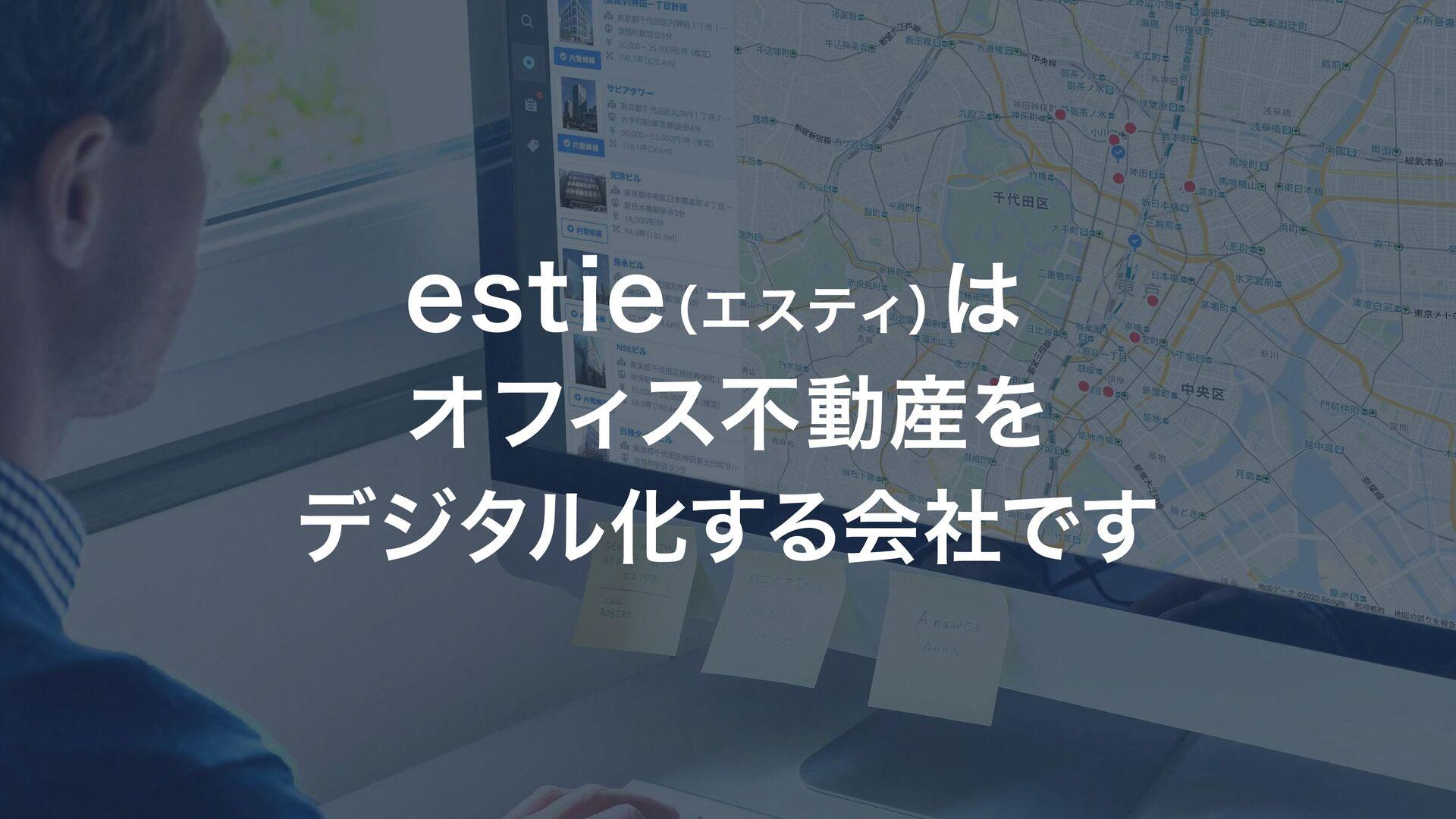 estie(エスティ) は  オフィス不動産を  デジタル化する会社です