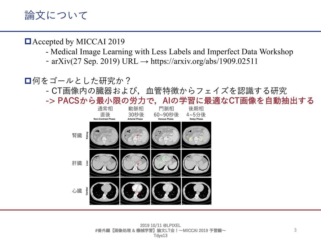 3 論⽂について pAccepted by MICCAI 2019 - Medical Ima...