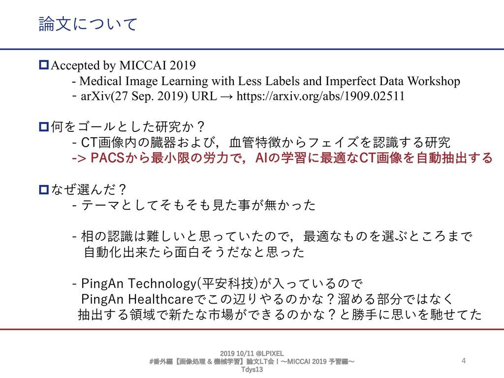 4 論⽂について pAccepted by MICCAI 2019 - Medical Ima...