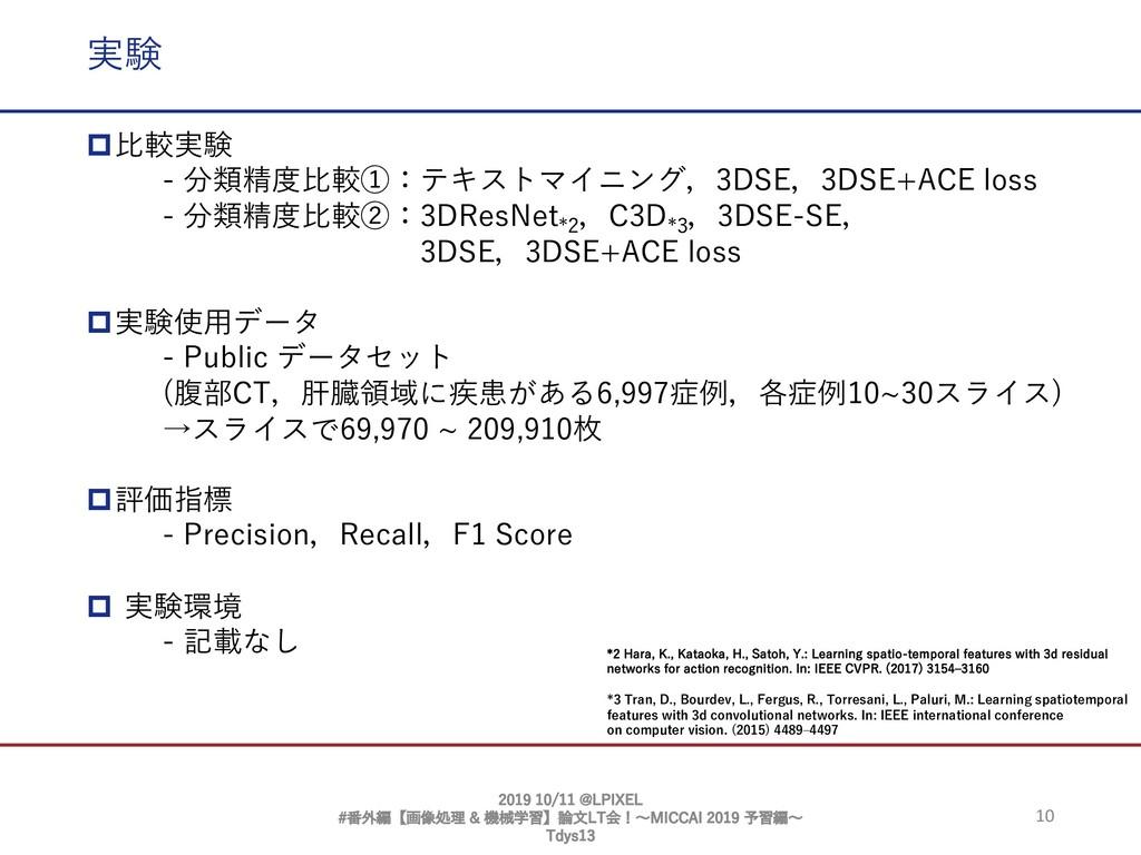 10 実験 p⽐較実験 - 分類精度⽐較①:テキストマイニング,3DSE,3DSE+ACE l...