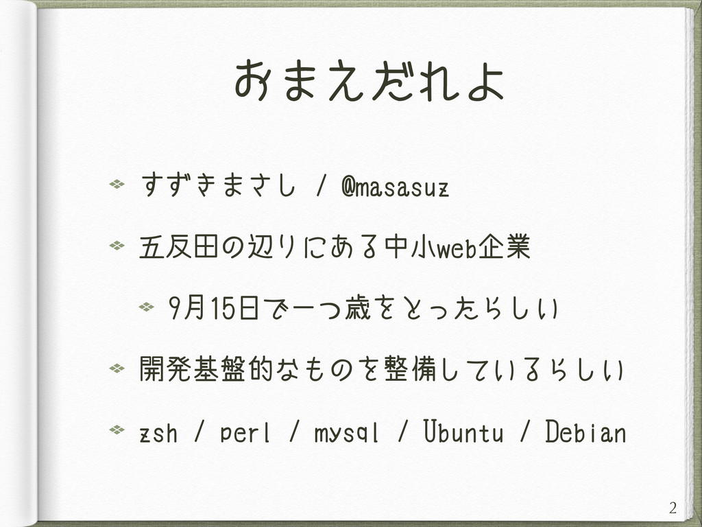 おまえだれよ すずきまさし / @masasuz 五反田の辺りにある中小web企業 9月15日...