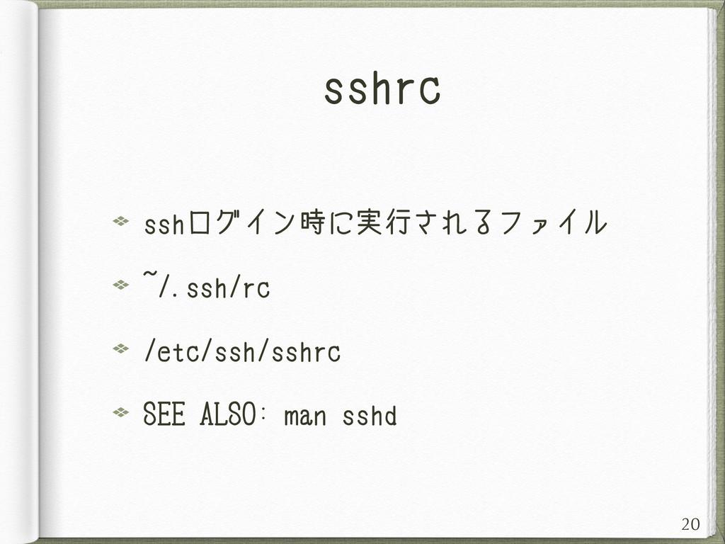 sshrc sshログイン時に実行されるファイル ~/.ssh/rc /etc/ssh/ssh...