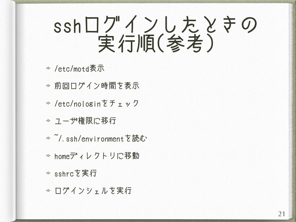 sshログインしたときの 実行順(参考) /etc/motd表示 前回ログイン時間を表示 /e...