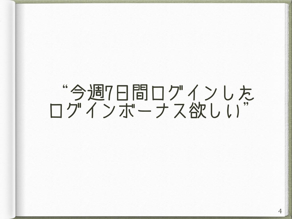 """""""今週7日間ログインした ログインボーナス欲しい"""" 4"""
