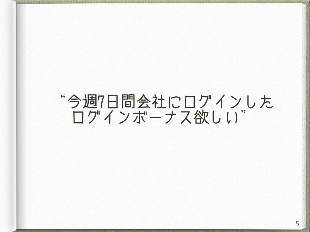 """""""今週7日間会社にログインした ログインボーナス欲しい"""" 5"""