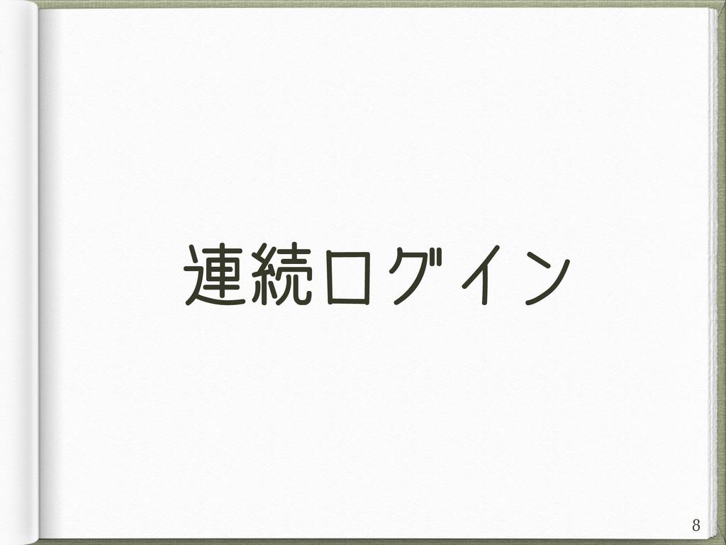連続ログイン 8