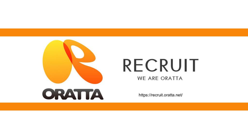 https://recruit.oratta.net/