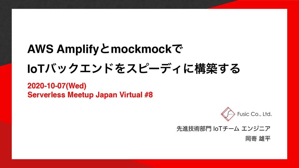 AWS AmplifyとmockmockでIoTバックエンドをスピーディに構築する
