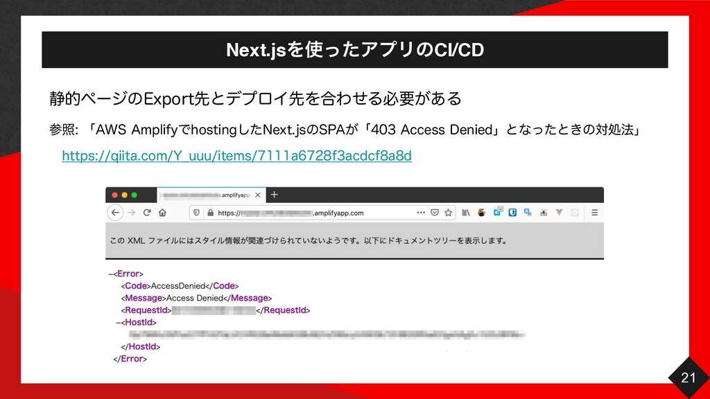 Next.jsΛͬͨΞϓϦͷCI/CD 21 ੩తϖʔδͷ&YQPSUઌͱσϓϩΠઌΛ߹Θͤ...