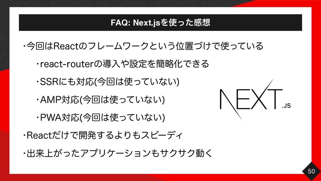 FAQ: Next.jsΛͬͨײ 50 wࠓճ3FBDUͷϑϨʔϜϫʔΫͱ͍͏Ґஔ͚ͮͰ...