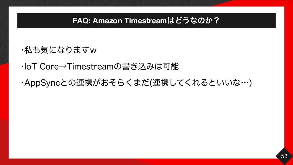 FAQ: Amazon Timestream͸Ͳ͏ͳͷ͔ʁ 53 wࢲ΋ؾʹͳΓ·͆͢ w*...