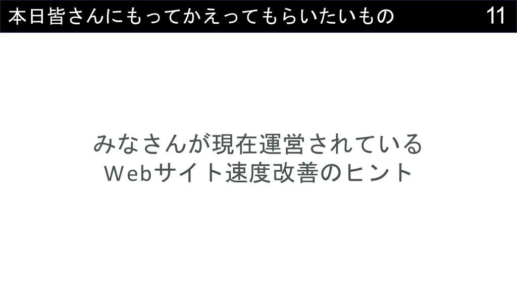 11    ! Web ...