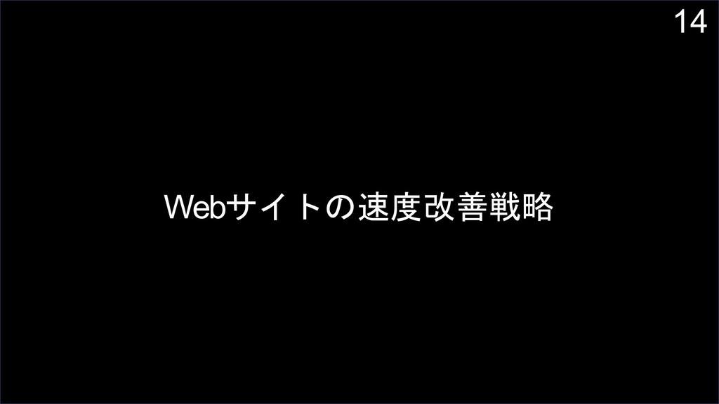 14 Web