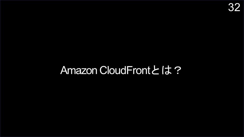32 Amazon CloudFront