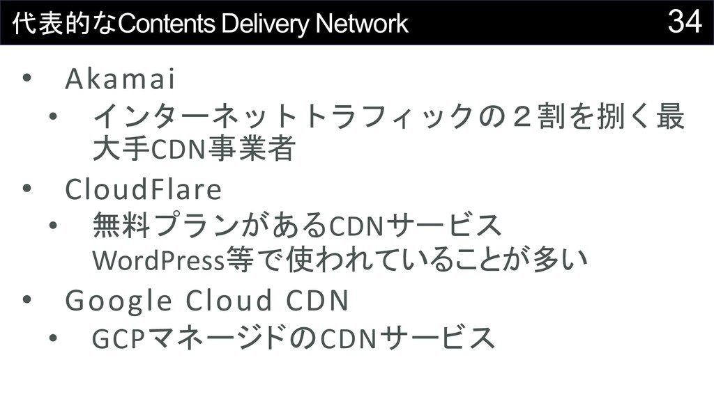 "34 %""Contents Delivery Network • Akamai •  ..."