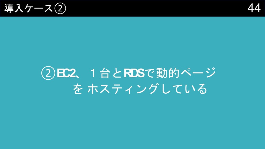 44 ② ②EC2RDS