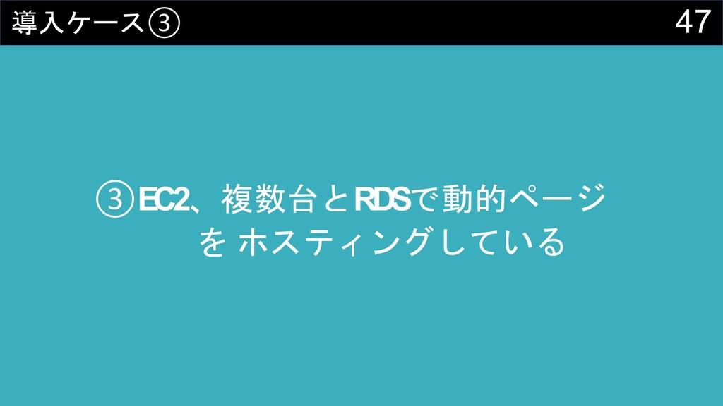 47 ③ ③EC2RDS