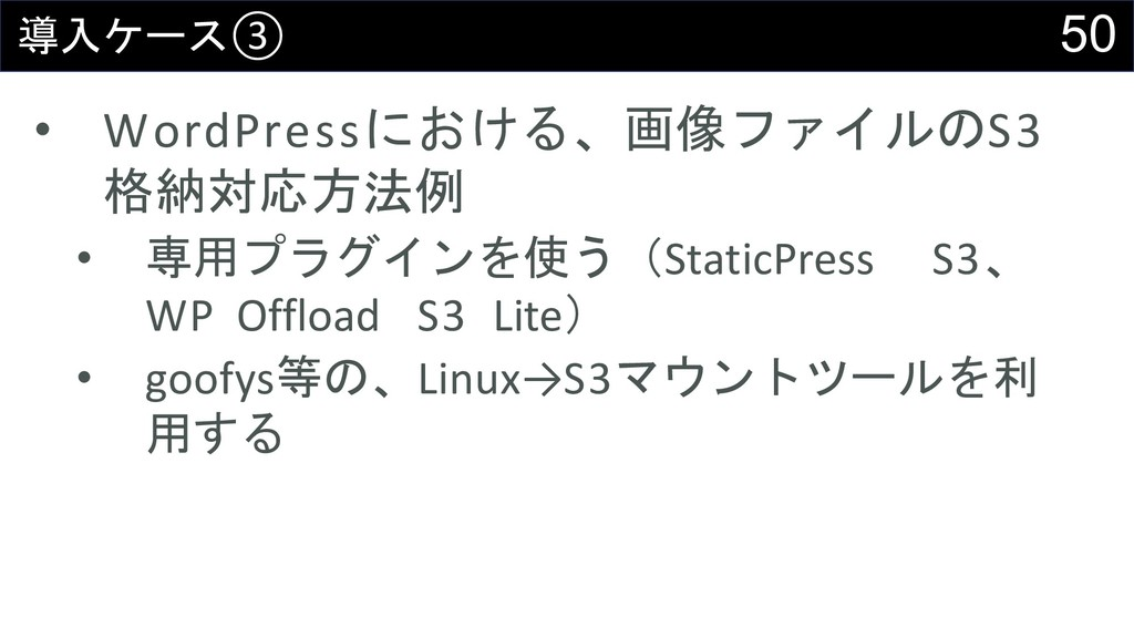 "50 ③ • WordPress& S3 #(!""$ • %..."