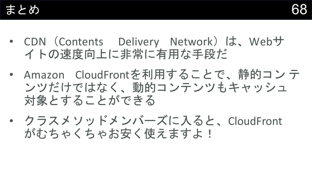 68 