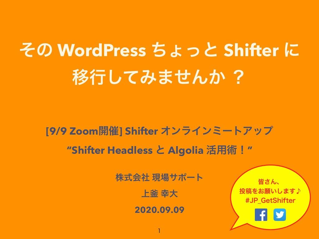 ͦͷ WordPress ͪΐͬͱ Shifter ʹ Ҡߦͯ͠Έ·ͤΜ͔ ʁ [9/9 Zo...