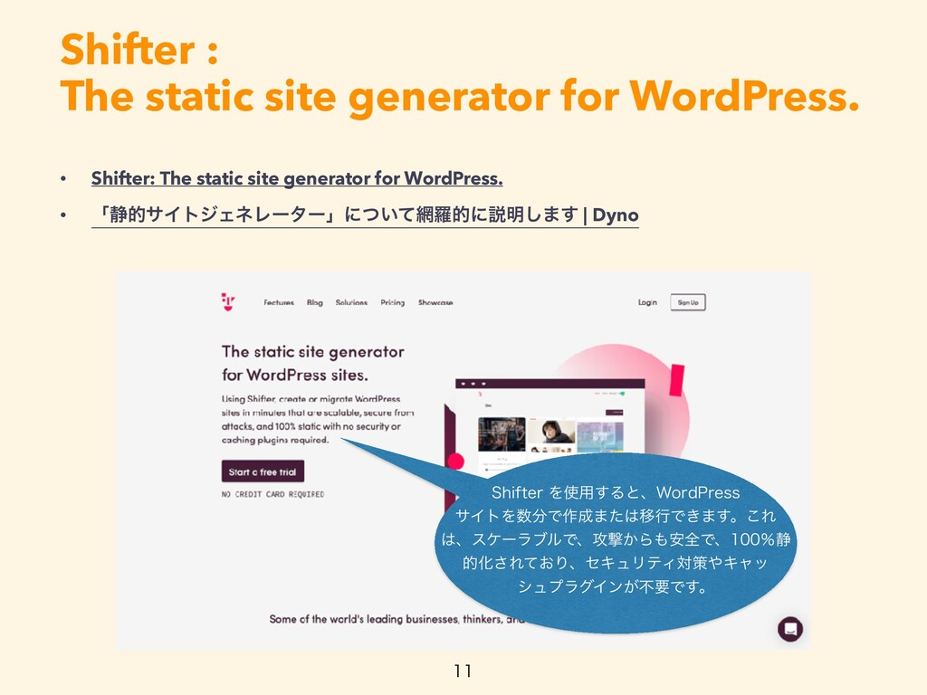 Shifter : The static site generator for WordPre...