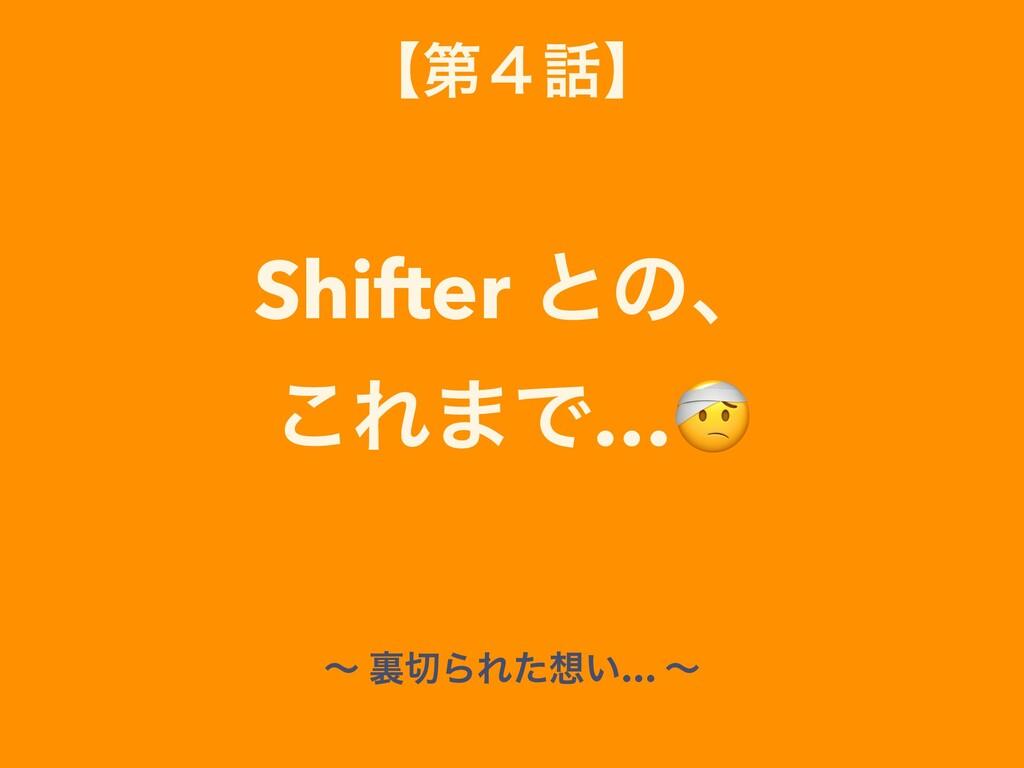 ʲୈ̐ʳ Shifter ͱͷɺ ͜Ε·Ͱ… ʙ ཪΒΕ͍ͨ… ʙ