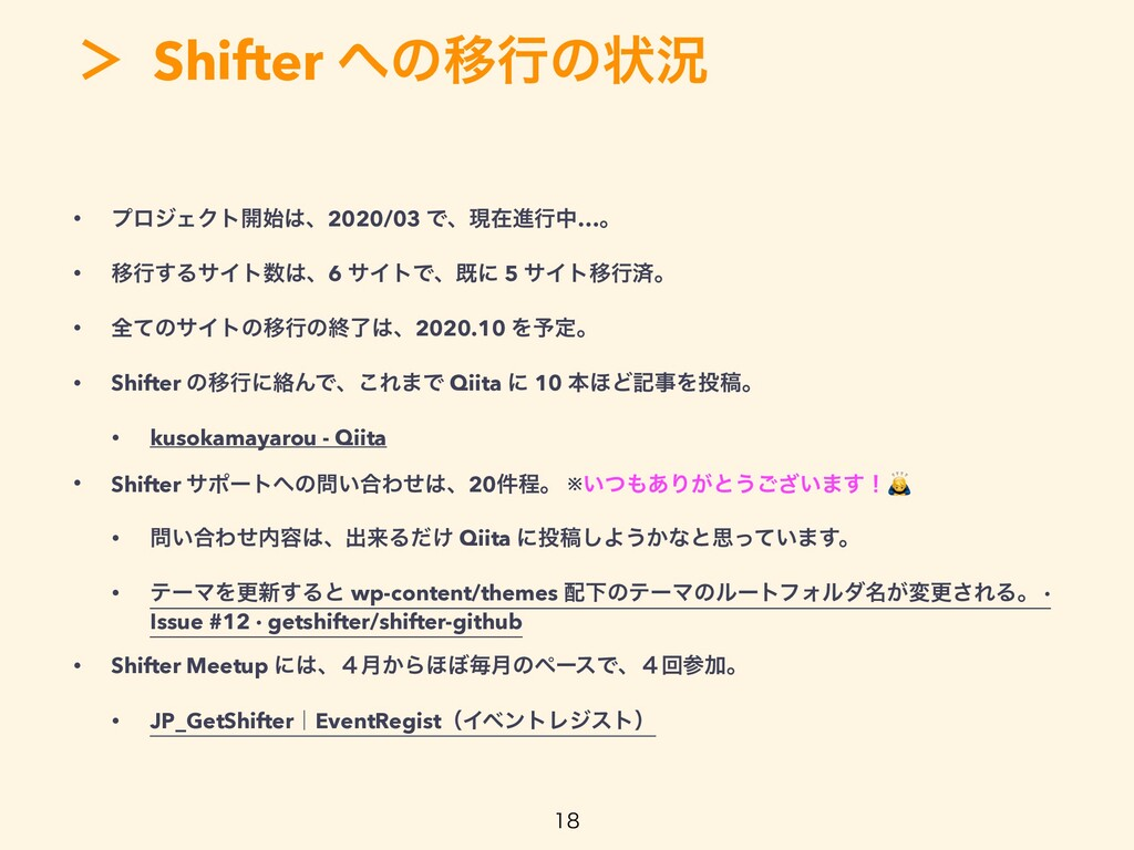 ' Shifter ͷҠߦͷঢ়گ  • ϓϩδΣΫτ։ɺ2020/03 Ͱɺݱࡏਐߦ...