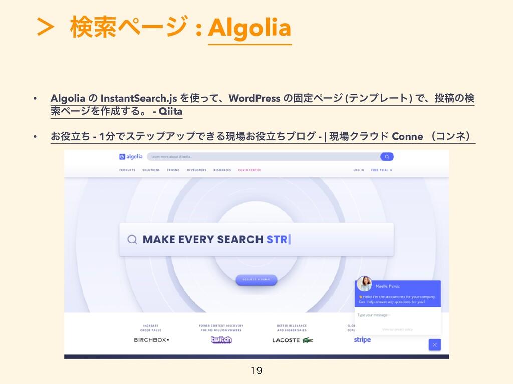 ' ݕࡧϖʔδ : Algolia  • Algolia ͷ InstantSearch....